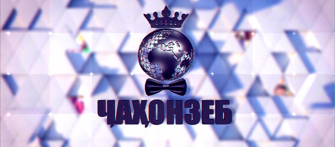 Ҷаҳонзеб